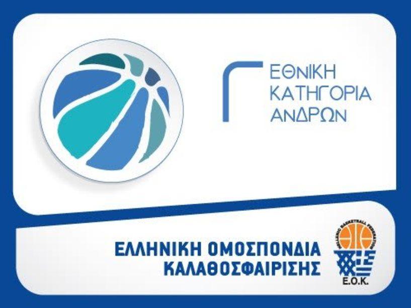 Μπάσκετ Γ Εθνικής. Πρόγραμμα και διαιτητές 8ης αγωνιστικής