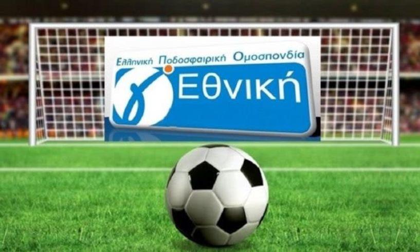 Την Παρασκευή θα ανακοινωθούν οι όμιλοι και οι ομάδες που θα συμμετάσχουν