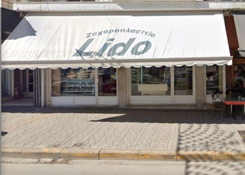 Ευχαριστήριο της ΔΕ του Βόλει του Φιλίππου στην επιχείριση Lido ( Αφοι Ν. Κουτόβα)