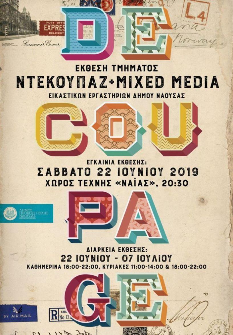 Τα Εικαστικά Εργαστήρια του Δήμου Νάουσας παρουσιάζουν έκθεση τμήματος ντεκουπάζ και μικτής τεχνικής