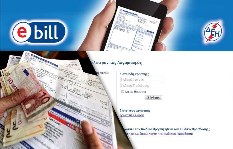 ΑΠΟ 1Η ΦΕΒΡΟΥΑΡΙΟΥ Ξεκινούν οι μηνιαίοι λογαριασμοί της ΔΕΗ  - Τι αλλάζει σε χρεώσεις και κοινωνικό τιμολόγιο