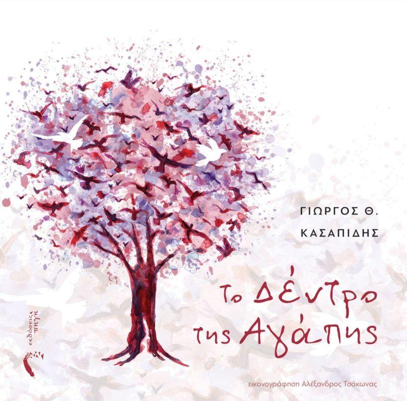 Παρουσιάζεται το νέο βιβλίο ''Το Δέντρο της Αγάπης'' του Γιώργου Κασαπίδη