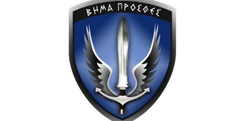 «ΒΗΜΑ ΠΡΟΣΘΕΣ»: Το νέο σήμα της Διοίκησης Ειδικού Πολέμου