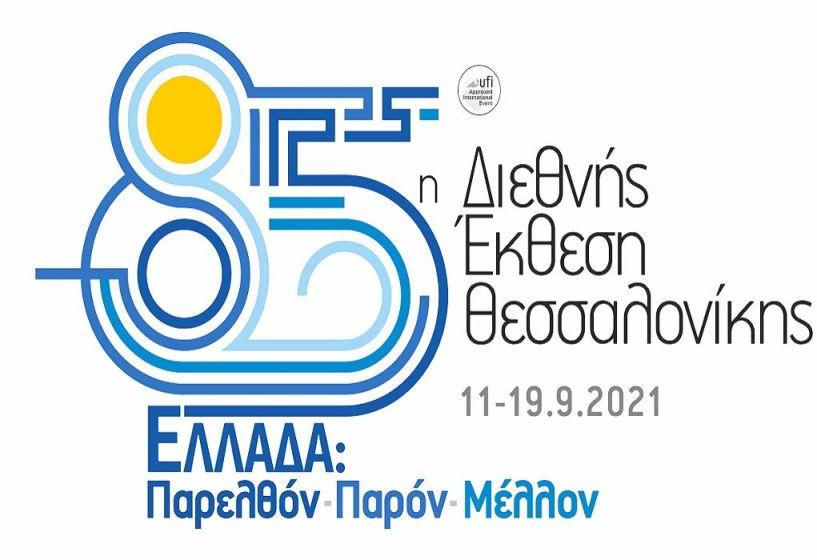 Με 18 πρότυπες επιχειρήσεις συμμετέχουν στην 85η Διεθνή, η Περιφέρεια Κεντρικής Μακεδονίας και το Περιφερειακό Ταμείο Ανάπτυξης Κεντρικής Μακεδονίας