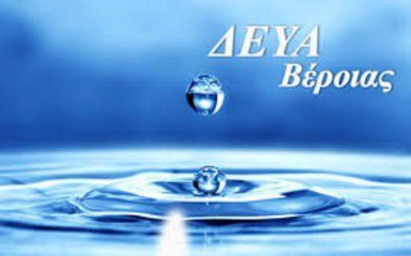 Διακοπή νερού μέχρι τις 3.00 μ.μ. σε δύο περιοχές της Βέροιας