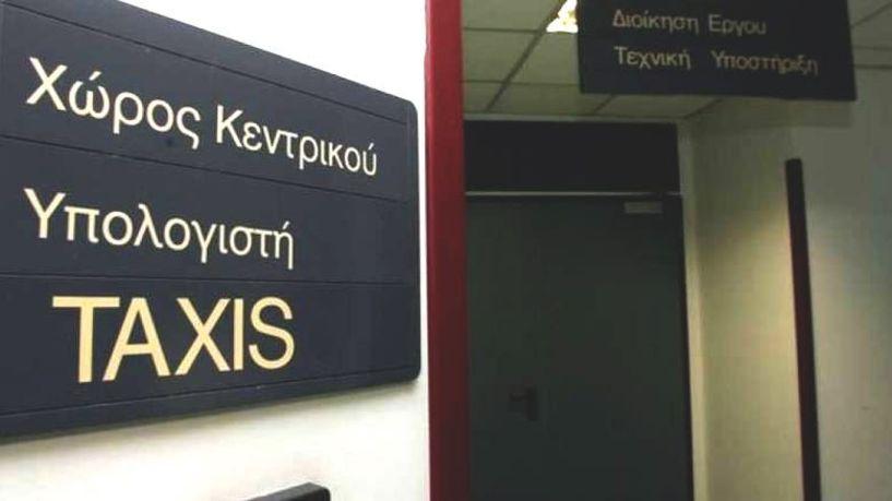 Κλειστό το Taxis και όλες οι υπηρεσίες του GSIS