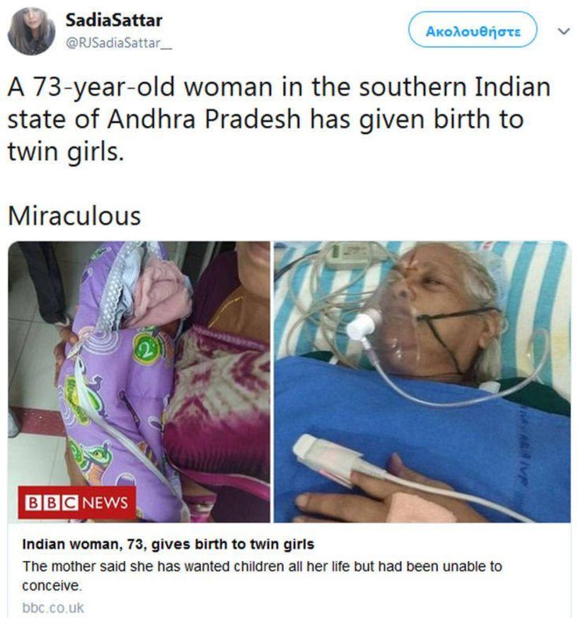 73χρονη γυναίκα έφερε στον κόσμο δίδυμα ... και ο 82χρονος άντρας της έπαθε εγκεφαλικό!