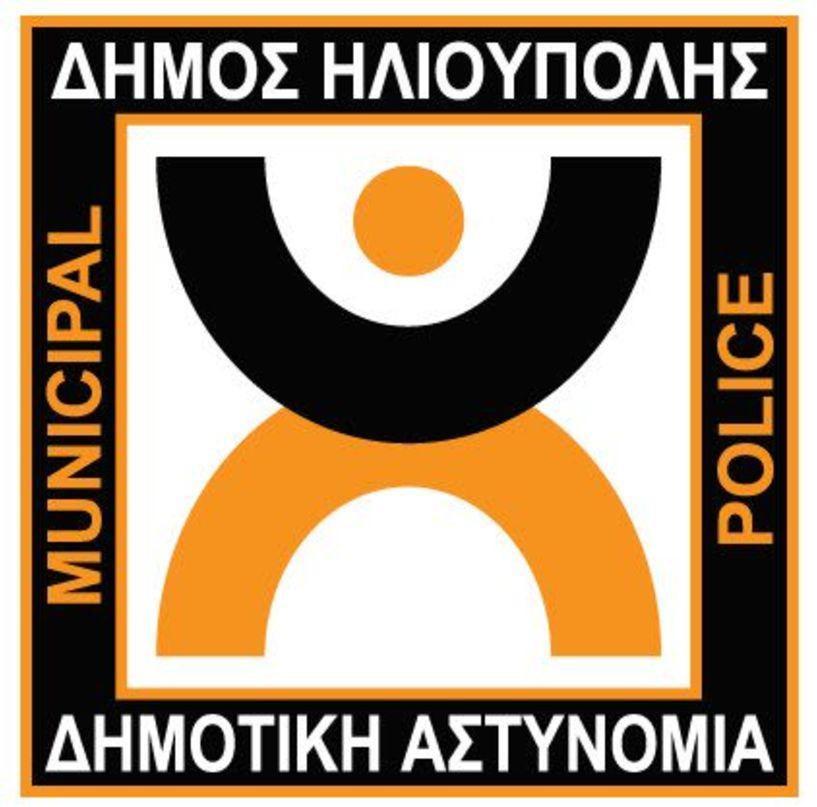Συλλυπητήριο μήνυμα της Δημοτική Αστυνομία Βέροιας