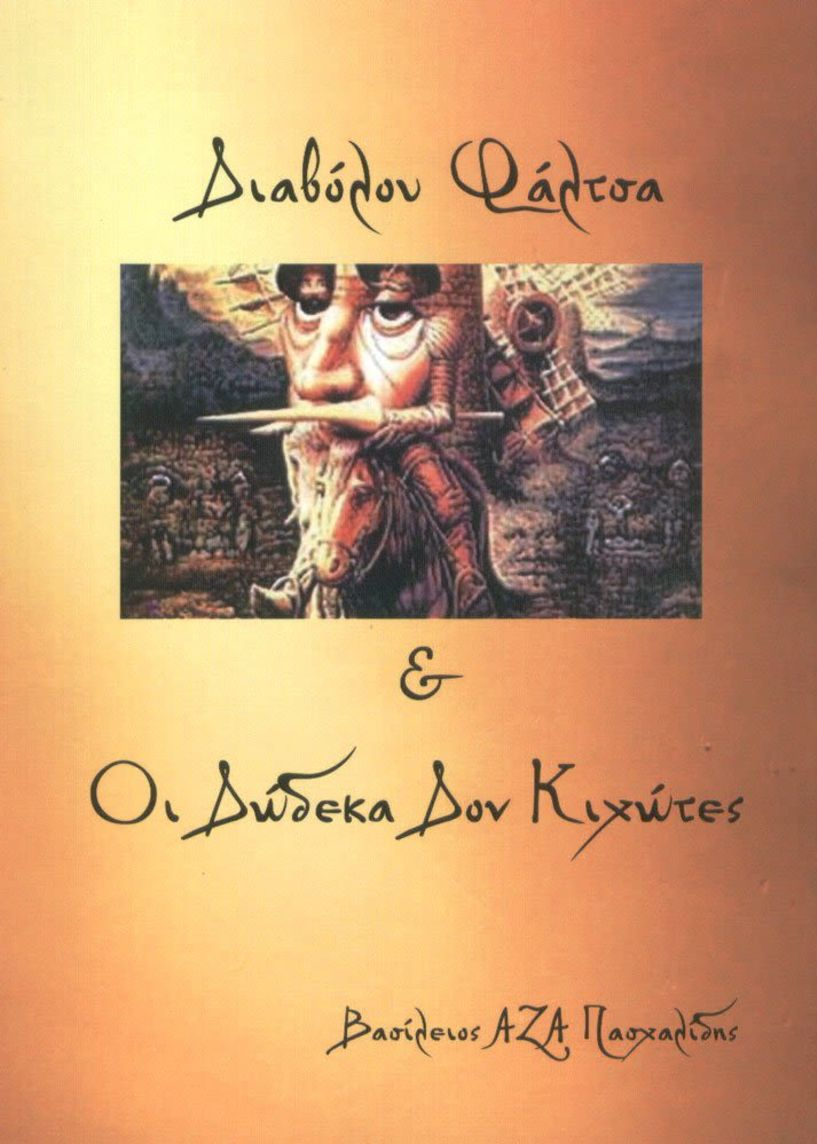 Παρουσιάστηκε η  νέα ποιητική συλλογή του Βασίλη Πασχαλίδη με τίτλο «Διαβόλου φάλτσα και οι δώδεκα Δον Κιχώτες»
