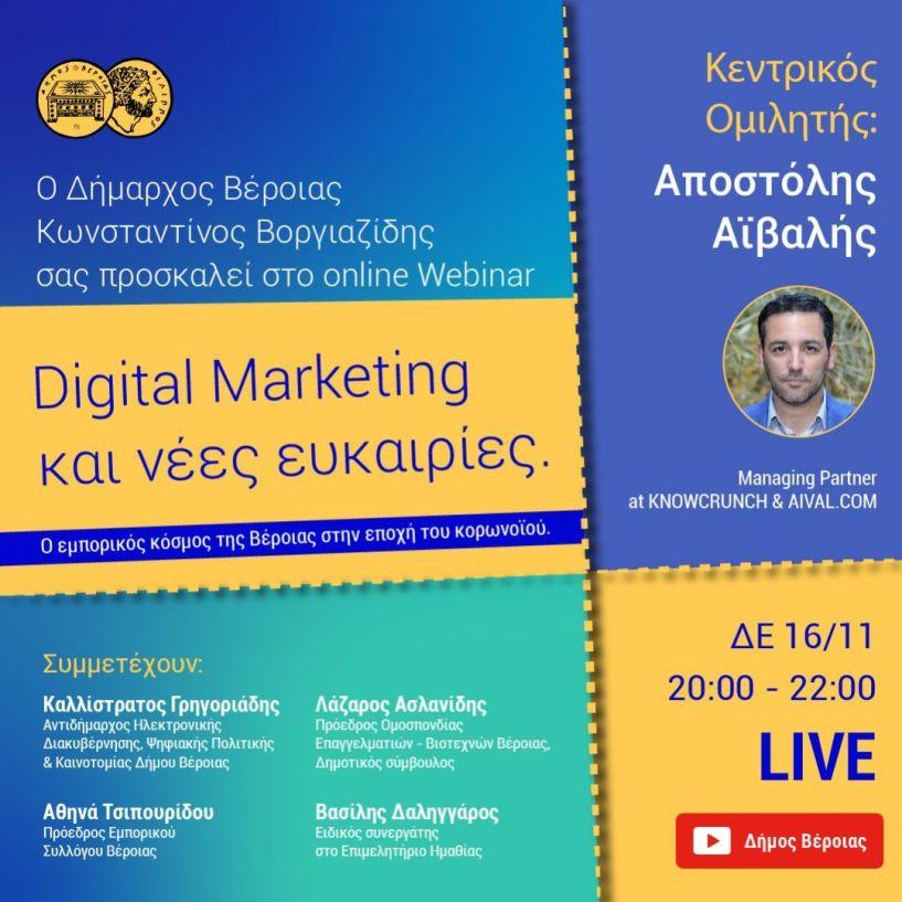 Ηλεκτρονική εκδήλωση του Δήμου Βέροιας για τον εμπορικό κόσμο της πόλης -  Τοπική αγορά και διαδικτυακές ευκαιρίες στην εποχή του κορονοϊού