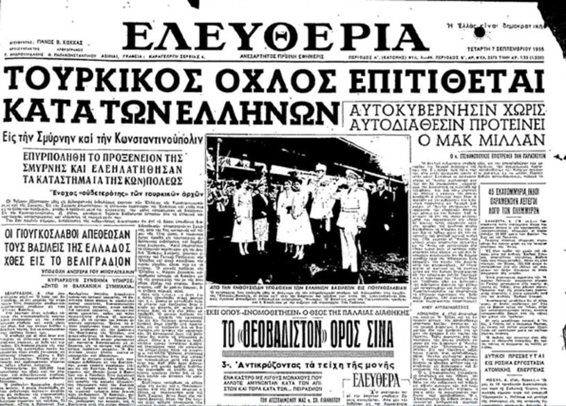 ΤΡΙΜΕΡΗΣ ΔΙΑΣΚΕΨΗ ΤΟΥ  ΛΟΝΔΙΝΟΥ-ΣΕΠΤΕΜΒΡΙΑΝΑ 1955