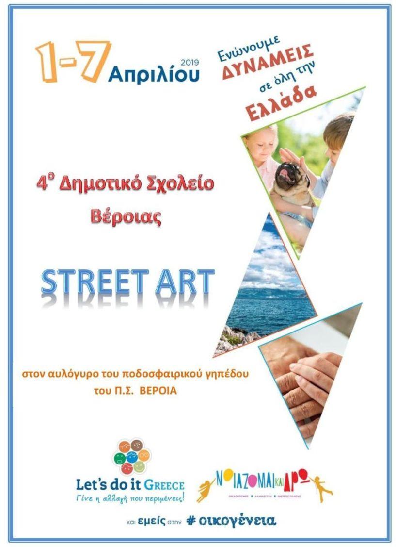 Εβδομάδα Σχολικού Εθελοντισμού στο 4ο Δημοτικό Σχολείο Βέροιας - LET'S DO IT GREECE - Νοιάζομαι και Δρω
