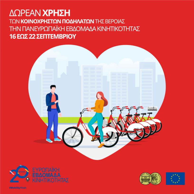 Δωρεάν μετακίνηση με τα κοινόχρηστα ποδήλατα του Δήμου Βέροιας κατά την Ευρωπαϊκή Εβδομάδα Κινητικότητας
