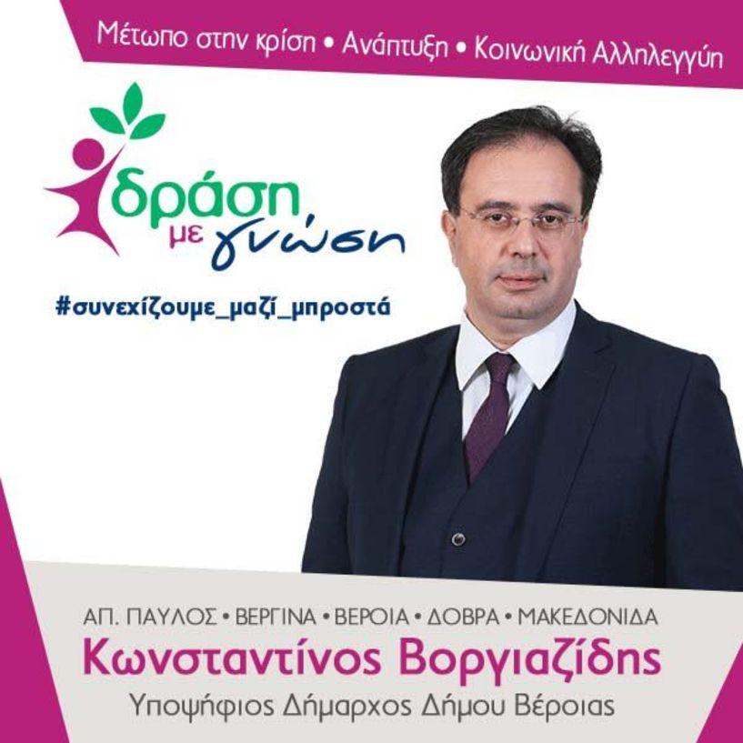 Κ. Βοργιαζίδης: «Άξονας 3ος: Τουριστική Ανάπτυξη» - Το Πρόγραμμα του Κώστα Βοργιαζίδη για την επόμενη τετραετία (2019-2023)