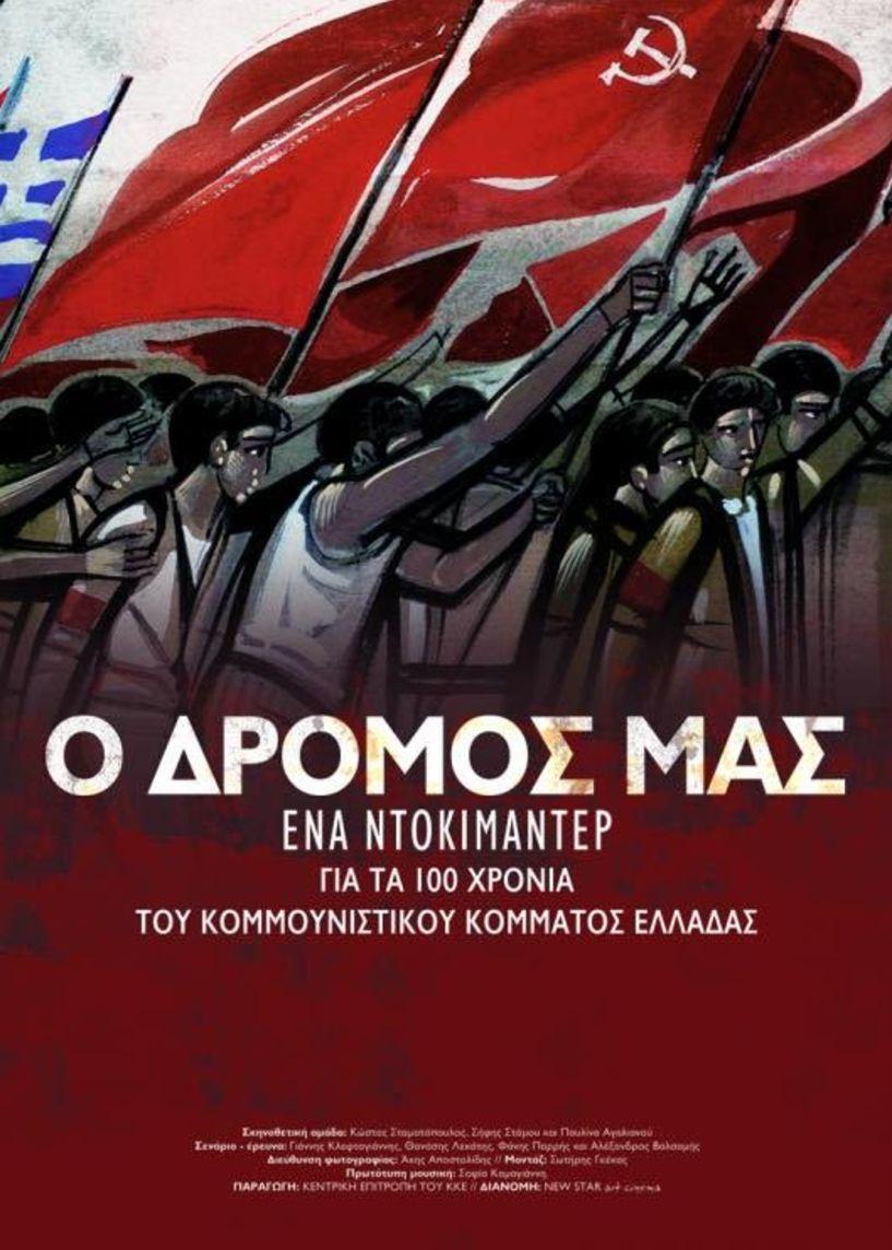 Το  ντοκιμαντέρ «Ο Δρόμος μας» αφιερωμένο στα 100 χρόνια του ΚΚΕ στο ΚινηματοΘέατρο ΣΤΑΡ