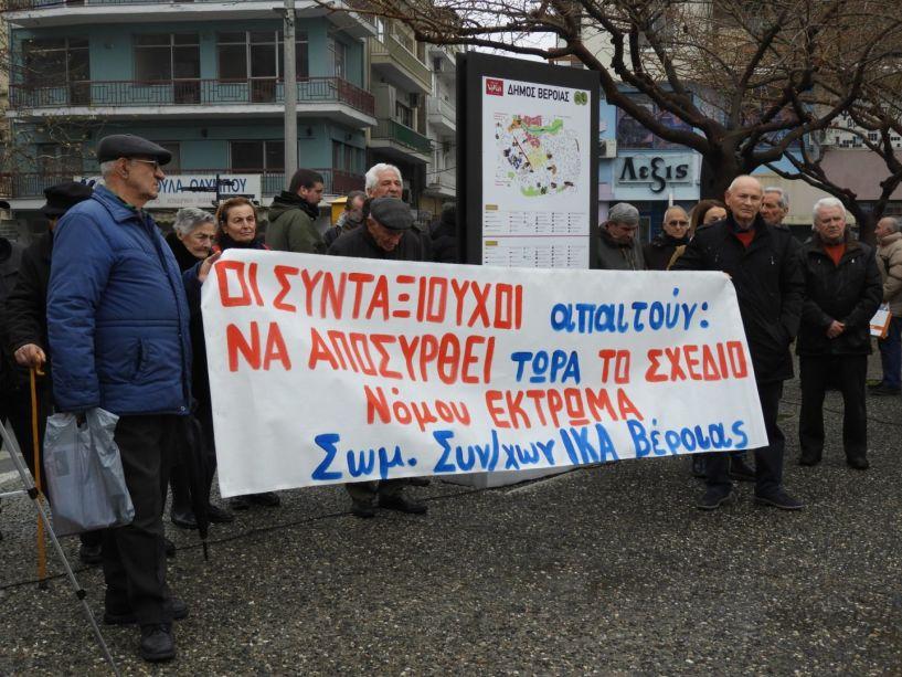 Συνταξιούχοι ΙΚΑ  Βέροιας: «Να αποσυρθεί άμεσα το νομοσχέδιο-έκτρωμα»