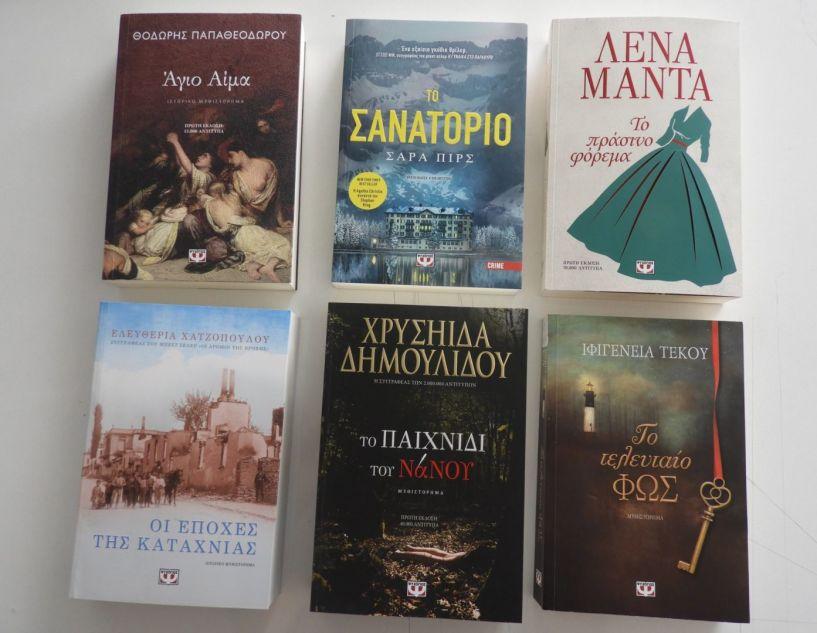 Λογοτεχνία - Νέες κυκλοφορίες από τις εκδόσεις ΨΥΧΟΓΙΟΣ