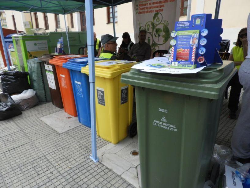Δήμος Βέροιας: Ανακυκλώνουμε σωστά (;) - Τα οφέλη για τους πολίτες αλλά και του περιβάλλοντος