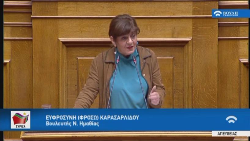 Φρόσω Καρασαρλίδου: «Γιατί δεν συμπεριλήφθηκαν τα ΠΟΠ προϊόντα της Ημαθίας στην προσαυξημένη αποζημίωση;»  - Κατάθεση Ερώτησης από τη βουλευτή