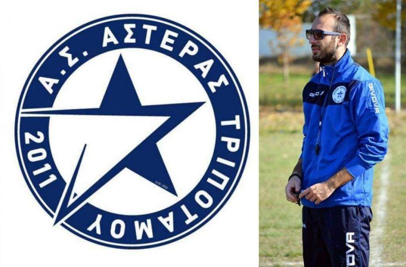 Ο Τάσος Χουρσουζίδη νέος προπονητής του  Αστέρα Τριποτάμου