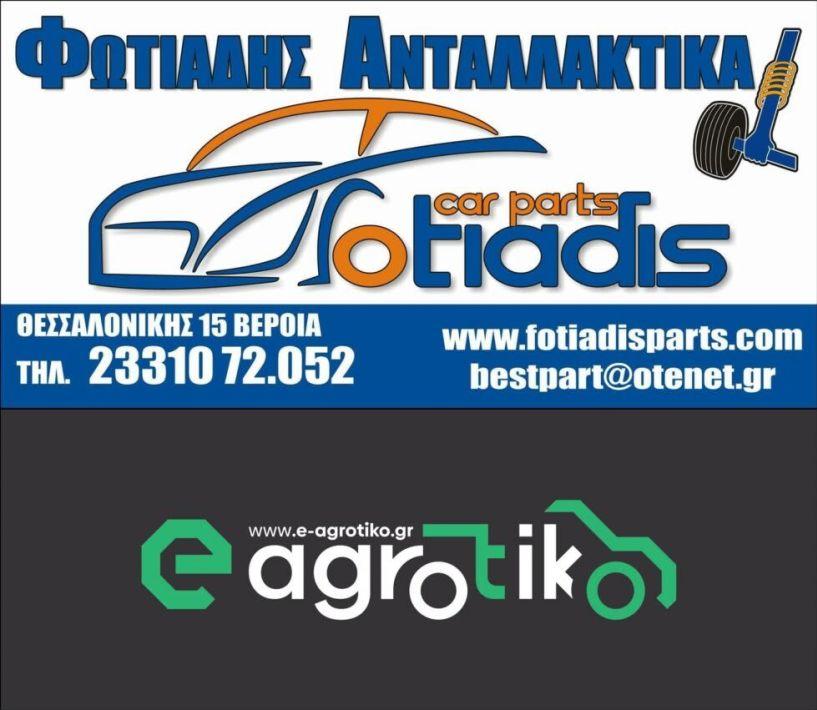 """""""Χρυσοί"""" χορηγοί των Αετών Βέροιας τα Ανταλλακτικά """"Φωτιάδης"""" και το """"e-agrotiko.gr"""""""