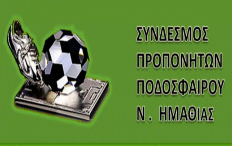 1ο Πανελλήνιο Επιμορφωτικό Σεμινάριο, για όλους τους προπονητές ποδοσφαίρου