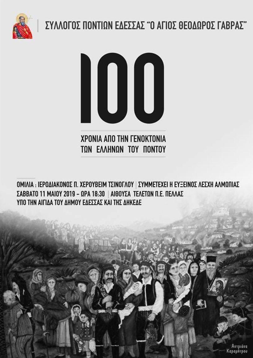 Εκδηλώσεις μνήμης του Συλλόγου Ποντίων Έδεσσας για τη Γενοκτονία των Ελλήνων του Πόντου.