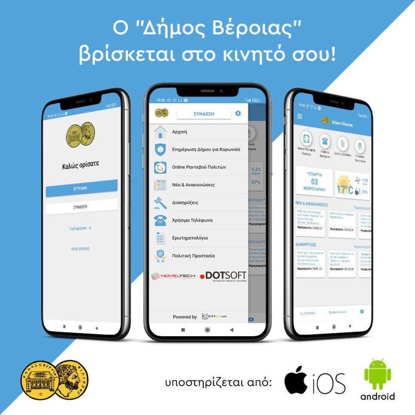 Ο «Δήμος Βέροιας» στο κινητό σου! - Νέα εφαρμογή για την ηλεκτρονική εξυπηρέτηση των πολιτών (Download)