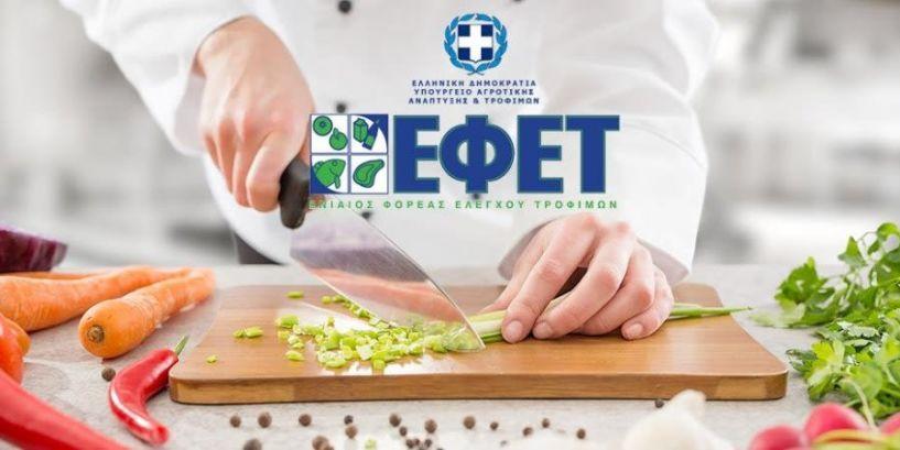 ΕΦΕΤ: Ποια τρόφιμα επιτρέπεται να πωλούνται στα κυλικεία των σχολείων