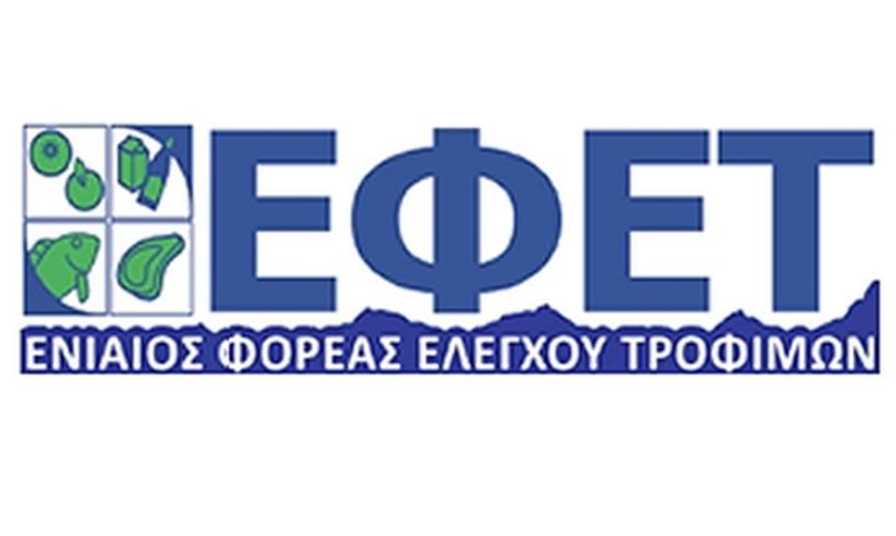 Πρόστιμο 35.000 ευρώ από τον ΕΦΕΤ σε γαλακτοκομική επιχείρηση