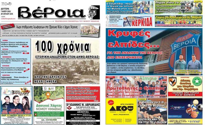 Κυκλοφόρησαν οι εφημερίδες ΒΕΡΟΙΑ & ΚΕΡΚΙΔΑ 7/5/2018