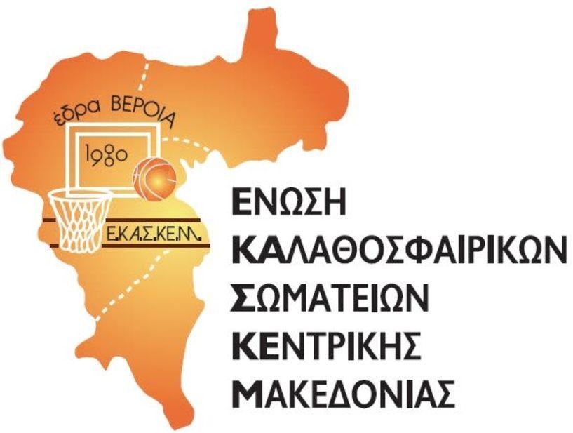 Το πρόγραμμα του φάιναλ φορ του κυπέλλου της ΕΚΑΣΚΕΜ