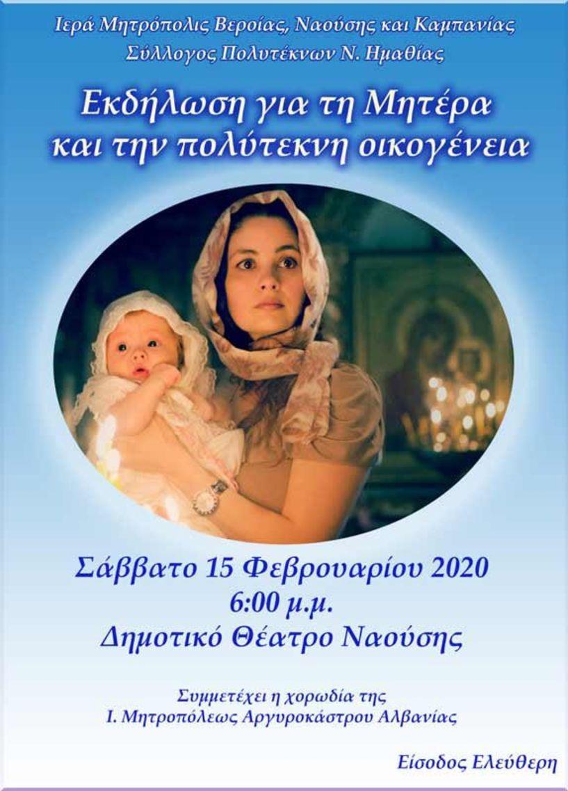 Εκδήλωση για τη Μητέρα και την πολύτεκνη οικογένεια στο Δημοτικό Θέατρο Ναούσης