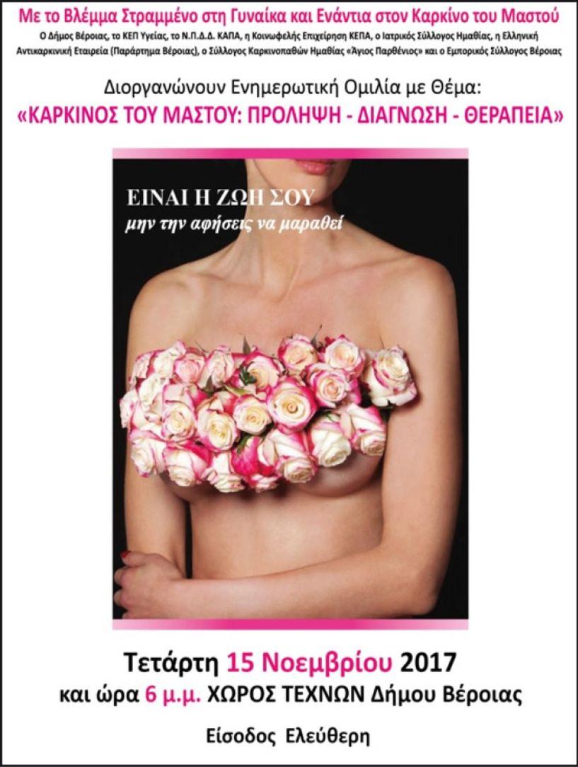 Αύριο σε Χώρο Τεχνών και «Στέγη» - Εκδήλωση φορέων για την  πρόληψη, διάγνωση και θεραπεία του καρκίνου στο μαστό