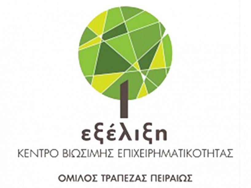 Εκπαιδευτικό πρόγραμμα «Πιστοποίηση Αγροτικών Προϊόντων-Υπηρεσιών και Επιχειρηματικά Οφέλη» 23 Οκτωβρίου στη Φλώρινα