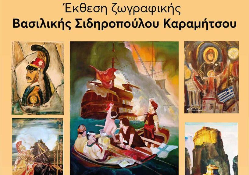 Έκθεση της Βασιλικής Σιδηροπούλου Καραμήτσου «Πατρώα Γη Μακεδονία» - Από τις 11 έως 20 Οκτωβρίου στο Δημαρχείο Βέροιας