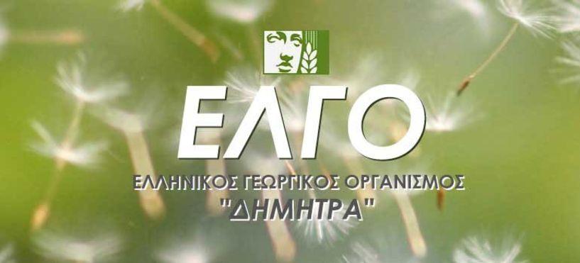 Πρόσκληση εκδήλωσης ενδιαφέροντος  για την πιστοποίηση Γεωργικών Συμβούλων και την εγγραφή τους σε  Μητρώο