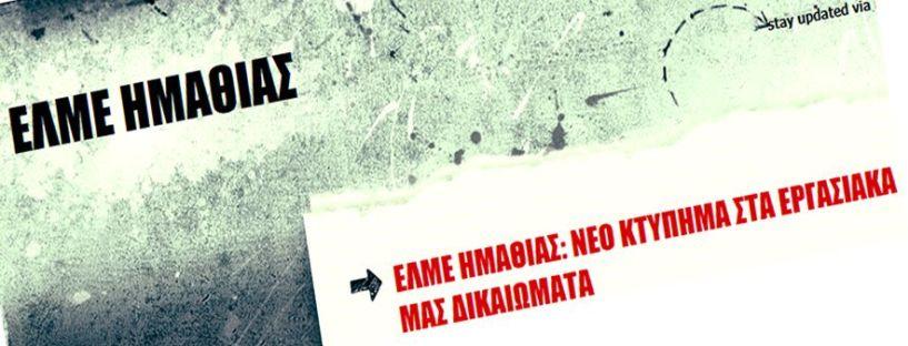 ΕΛΜΕ ΗΜΑΘΙΑΣ:  «Νέο κτύπημα στα  εργασιακά μας δικαιώματα»