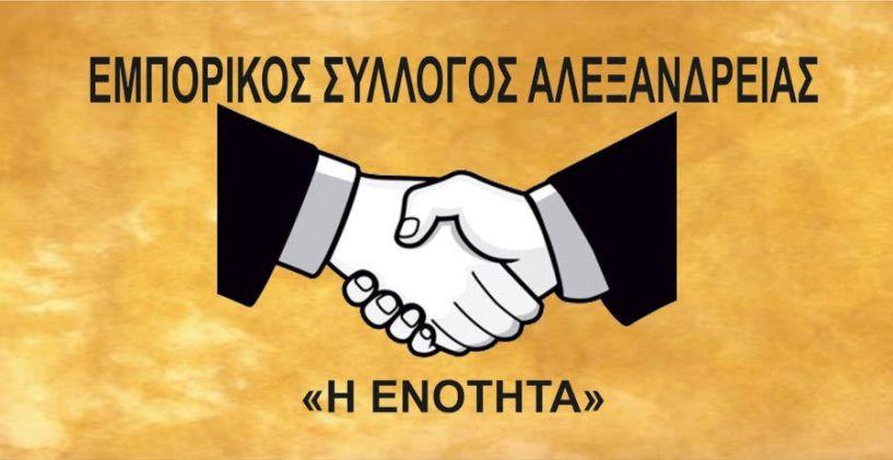 Συμμετοχή του Εμπορικού Συλλόγου Αλεξάνδρειας στο συλλαλητήριο για την Μακεδονία στη Βέροια
