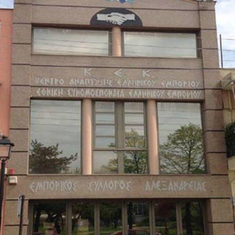 Συγχαρητήριο μήνυμα του Δημάρχου Αλεξάνδρειας στο νέο Διοικητικό Συμβούλιο του Εμπορικού Συλλόγου της πόλης