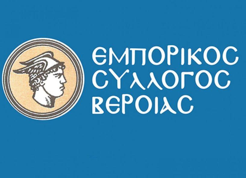 Ο Εμπορικός Σύλλογος Βέροιας  στηρίζει τα αιτήματα της Ένωσης Καλλιτεχνών Φωτογράφων Κεντρικής Μακεδονίας