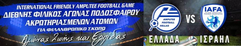 ΕΛΛΑΔΑ - ΙΣΡΑΗΛ Σε δύο φιλικούς αγώνες Ποδοσφαίρου Ακρωτηριασμένων στη Δράμα, το διήμερο 27-28 Σεπτεμβρίου 2019. Διαιτητές από την Ημαθία.