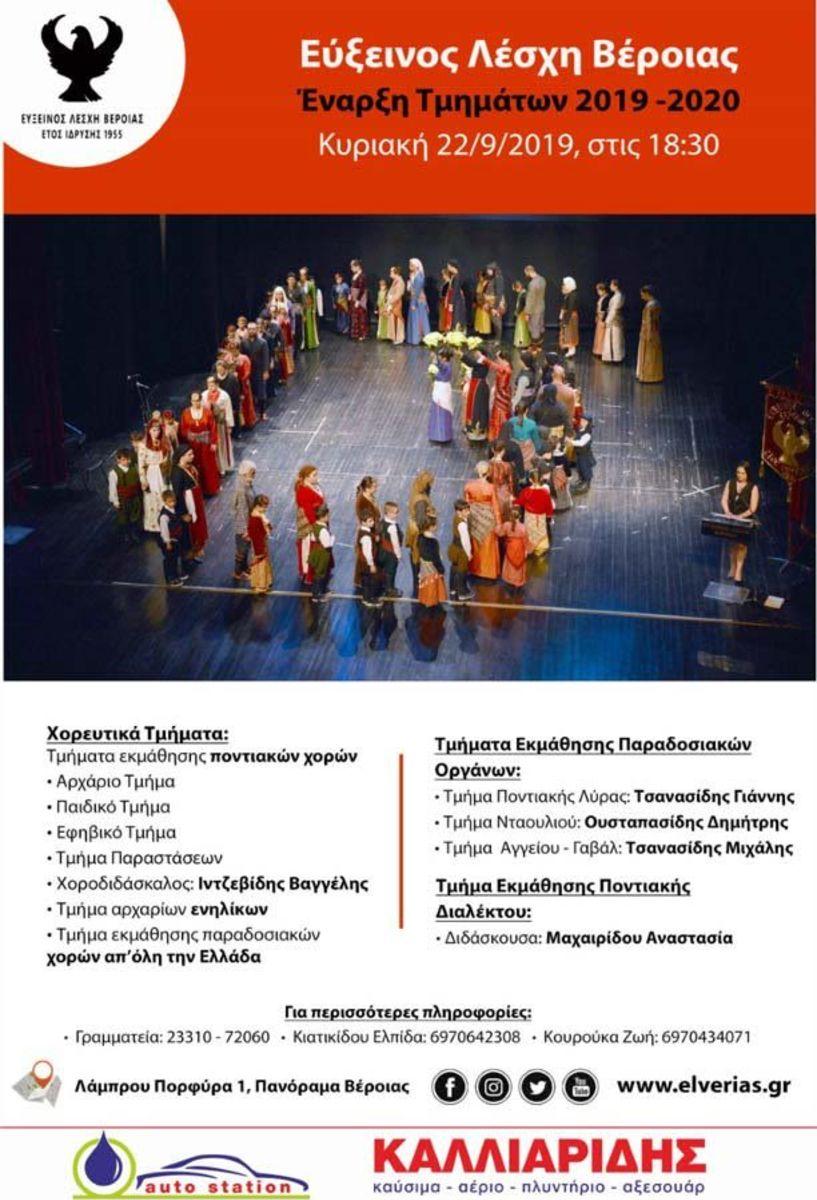 Εύξεινος Λέσχη Βέροιας: 65 χρόνια Ποντιακή παράδοση! - Έναρξη και πληροφορίες εγγραφών για τα 17 τμήματα του Συλλόγου