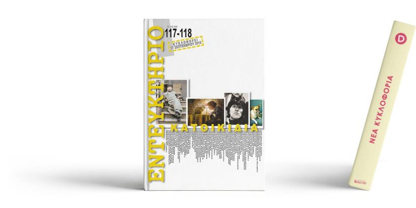 Παρουσιάζεται το τεύχος 117-118 του περιοδικού