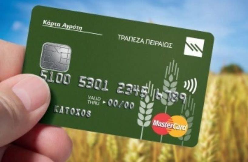 Πότε ενεργοποιείται η κάρτα αγρότη (Πειραιώς)