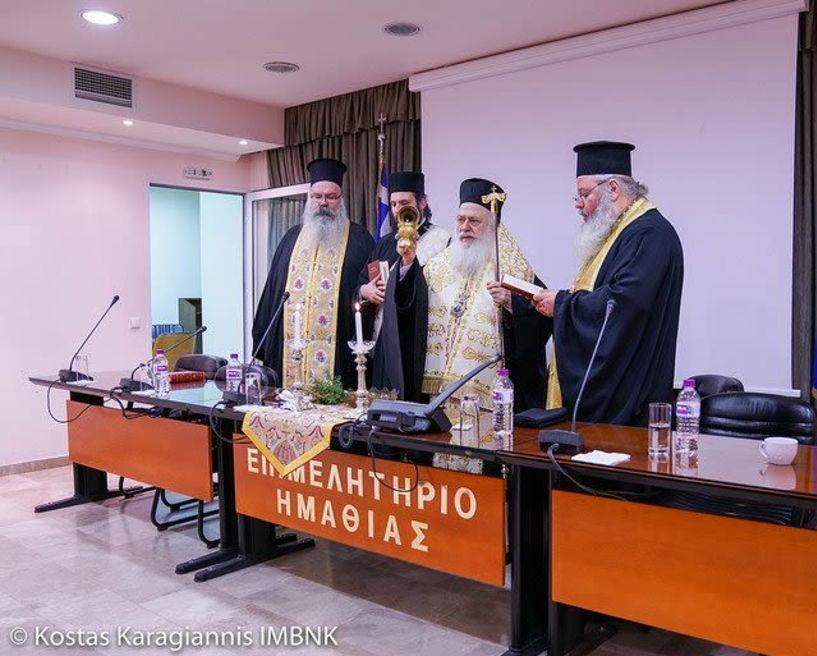 Αγιασμός στο Επιμελητήριο Ημαθίας από τον Μητροπολίτη Βέροιας