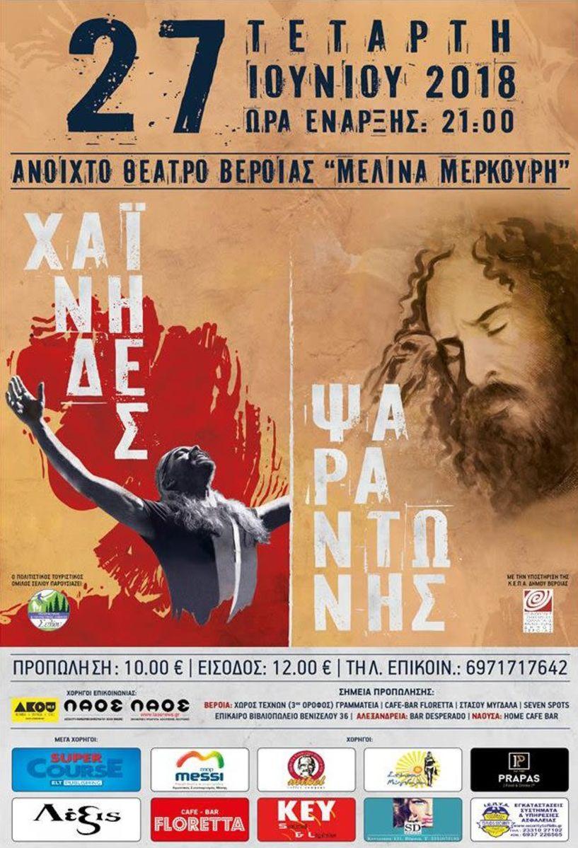 ΧΑΪΝΗΔΕΣ & ΨΑΡΑΝΤΩΝΗΣ LIVE, στο θέατρο Άλσους