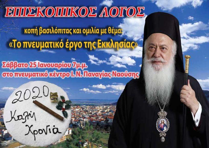 «Επισκοπικός Λόγος» στη Νάουσα - Ομιλία του Μητροπολίτη με θέμα: «Το πνευματικό έργο της Εκκλησίας»