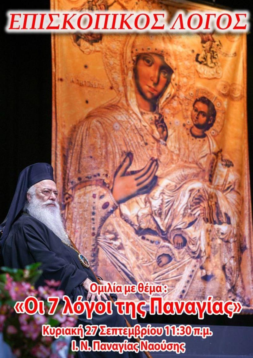 Πρώτη ομιλία για φέτος του Μητροπολίτη στο πλαίσιο της σειράς ομιλών «Επισκοπικός λόγος»