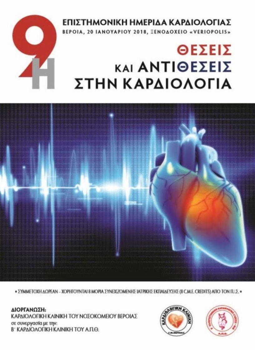 Το Σάββατο η 9η Επιστημονική Ημερίδα Καρδιολογίας στη Βέροια